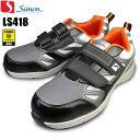 シモン プロテクティブスニーカー LS418  JSAA規格の安全性に加え、高い運動性能を実現したプロテクティブスニーカー 安全スニーカー セーフティースニーカー 安全靴 ★レビュー記入プレゼント対象商品★