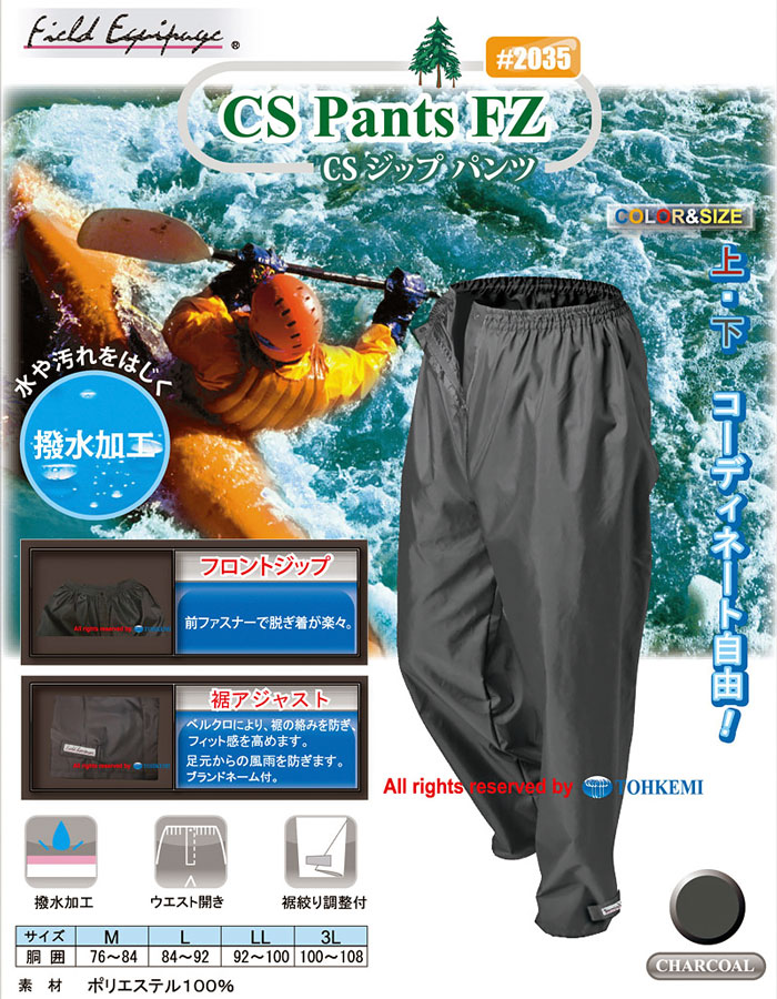 トオケミ 2035 CSジップパンツ しぶきや水を弾く撥水加工を施したパンツです。 トオケミ ヤッケ パンツ