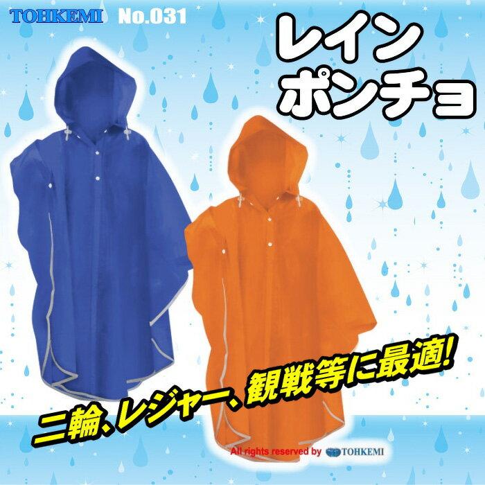 強力防水加工で突然の雨にも安心!シンプルなレインポンチョです。 トオケミ 031 EVA レインポンチョ 合羽 雨合羽 レインウェア レインコート レインポンチョ