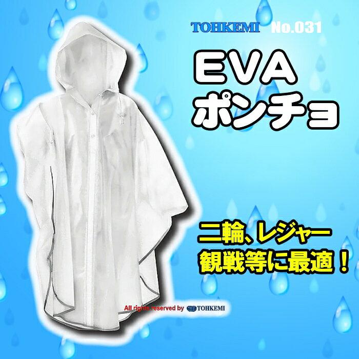 レインウエア専門メーカー「トオケミ」のレインポンチョです。 TOHKEMI 031 EVAポンチョ 合羽 雨合羽 レインウェア レインコート レインスーツ