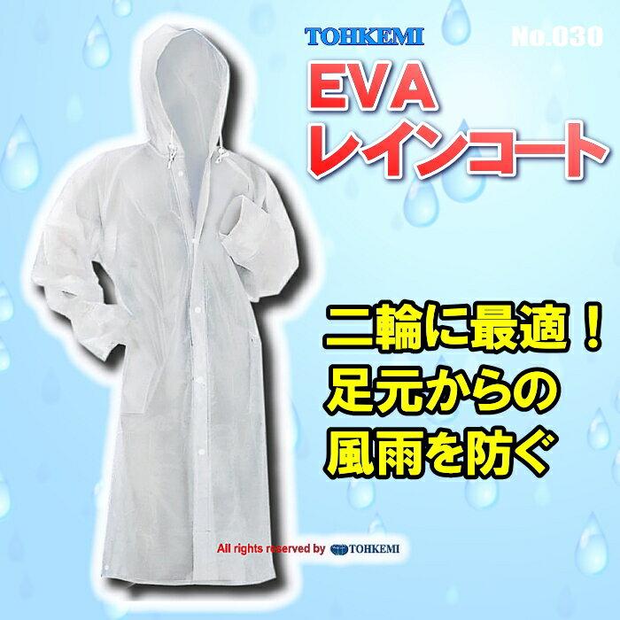 二輪にも最適!ポケットコートより丈夫なレインコートです。 TOHKEMI 030 EVAレインコート 合羽 雨合羽 レインウェア レインコート レインスーツ