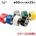 古藤工業 布テープ No.8015 カラー 幅50mm×長さ25m×厚さ0.2mm 30巻入×3ケース(HK)