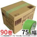 オカモト 養生テープ PEクロス(#412) 75mm幅×25m巻 5ケース(計90巻)