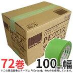 オカモト 養生テープ PEクロス(#412) 100mm幅×25m巻 6ケース(計72巻)