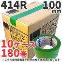 養生テープ オカモト PEクロス No.414R(緑) 10...