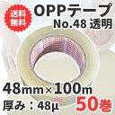 OPPテープ No.48(透明)...