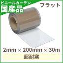 冷蔵庫用ビニールカーテン(のれん式) 超耐寒フラット(リブ無し)厚み2mm×幅200mm×長さ30m巻 1巻