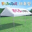 かんたんテント KG/8W 切妻型 大 3.0m×6.0m (スチール&アルミ複合フレーム)