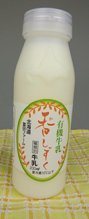 【30年10月1日〜6日出荷不可】有機牛乳 香(...の商品画像