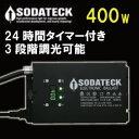 【植物育成ライト用 安定器】Sodateck バラスト400W 3段階調光可能で24時間タイマー付き