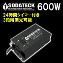 【植物育成ライト用 安定器】Sodateck バラスト600W 3段階調光可能で24時間タイマー付き