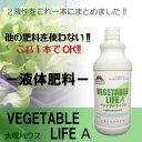 液体肥料の大塚ハウス ベジタブルライフA 1L Hydroponic Nutrients