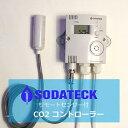 【送料込】SODATECK 植物育成用Co2コントローラー リモートセンサー付