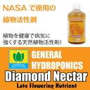 植物活力剤・天然植物活性剤のGHE Diamond Nectar1Lは植物を健康で病気に強くする 植物活力剤