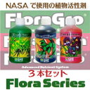液体肥料のGHE Flora Series 500ml3本セットの液体肥料【送料全国一律650円.沖縄、離島除く】