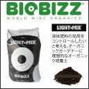 培養土「バイオビズ ライトミックス/LIGHT MIX 20L 培養土」有機肥料と相性抜群のオーガニック100%の培養土