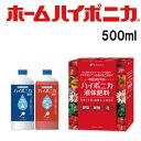 水耕栽培の液体肥料ハイポニカ 500ml Hydroponic Nutrients