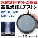 高温焼結エアストン132mm-自作 水耕栽培 キットパーツ