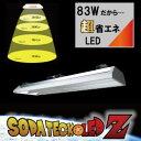 植物育成LEDライト 【ソダテック】Sodateck LED Z 3500K 背の高い植物を超省エネで果菜類が栽培可能