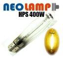 植物育成ライトのNEOLAMP HPS 400Wは高圧ナトリウムランプで安心低価格!開花期用の植物育成ライト