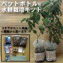 [野菜 栽培キット]【送料込】お家で簡単に出来るペットボトルDE水耕栽培 4株分 エアポンプと肥料付きのセット