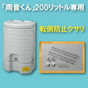 雨水タンク 「タキロン 雨音くん 200L専用 転倒防止クサリ」雨水タンク