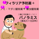 【パノラミスLL】(体重18?27 Kg)8回分セットフィラリア症予防薬に、ノミ・マダニ駆除薬と腸内
