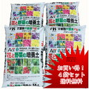 ACE 花と野菜の培養土 56L14L×4袋セット
