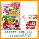花と野菜の土W効果50L25L×2袋セット培養土・用土【自然応用科学】