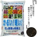 かるい!軽い!花と野菜の培養土14L培養土・用土【自然応用科学】