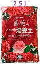 薔薇のこだわり培養土25L培養土・用土・バラ・バラの土【自然応用科学】