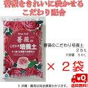 薔薇のこだわり培養土25L×2袋セット培養土・用土・バラ【自然応用科学】