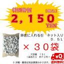 鉢底に入れる石 ネット分包15L 0.5L×30袋鉢底石・軽石