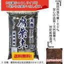 天然腐葉土40L土壌改良