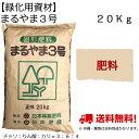 まるやま(丸山) 3号 3-6-4紙袋20Kg化成肥料