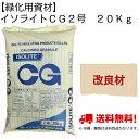 イソライト CG2号20Kg土壌改良