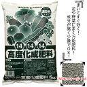 高度化成肥料14号5Kg花の肥料 野菜の肥料 植物の栄養【自然応用科学】