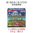 こっぱみじんW粒剤3Kg除草剤・粒剤タイプ