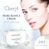 白雪肌シェリルパールブランクリーム/Cheryl Pearl Blanc Cream
