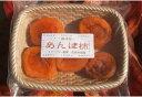 硫黄燻蒸していない!コレが自然の恵み。吉野の山里の手作り 無添加 干し柿 24個【発送 112月中旬〜3月下旬】