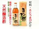 奄美の頑固黒糖職人西田さんの「かけろま きび酢」300ml加計呂麻島さとうきび100%天然醸造酢