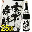 特製 玄米焼酎(25度)(1800ml)【小正醸造】