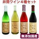 国産無添加いづつワイン4種セット(赤甘・ロゼ・白甘・白辛)(各720ml)【井筒ワイン】□