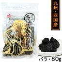 熟成黒にんにく くろまるバラタイプ(80g)【MOMIKI】