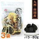 【送料無料】宮崎県産 熟成黒にんにく くろまるバラタイプ(80g)【3袋セット】【MOMIKI】