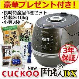 新杜鵑壓力大師 DX (全自動發芽的糙米壓力鍋)