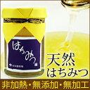 麵包, 果醬 - 九州産天然はちみつ みかん(200g)【吉本養蜂場】