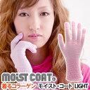 【送料無料】moist coat モイスト・コート 003 LIGHT/W(ピンク)【ワールドグローブ】【ネコポス発送のため代引・同梱不可】