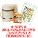 【送料無料】【今なら野菜のおかげ(5g×8袋)プレゼント付】野菜スープメーカー スープリーズ〔ZSP-1〕【ゼンケン】
