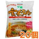 まとめ買い玄米ラーメン ごましょうゆ味(
